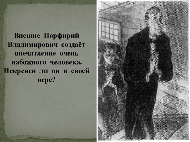 Внешне Порфирий Владимирович создаёт впечатление очень набожного человека. Искренен ли он в своей вере?