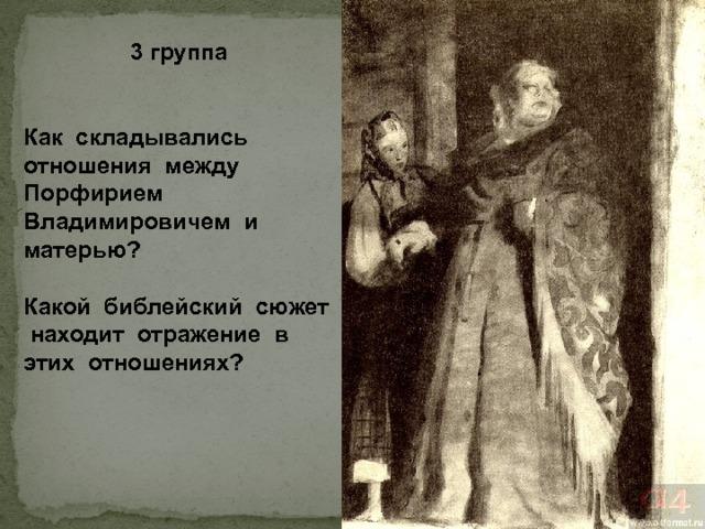 3 группа  Как складывались отношения между Порфирием Владимировичем и матерью?  Какой библейский сюжет находит отражение в этих отношениях?