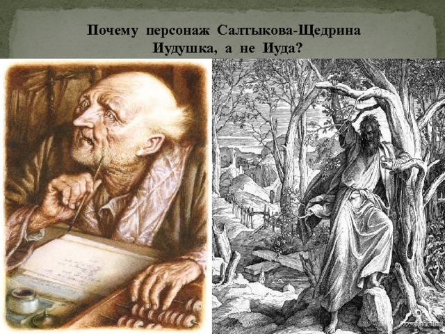Почему персонаж Салтыкова-Щедрина Иудушка, а не Иуда?