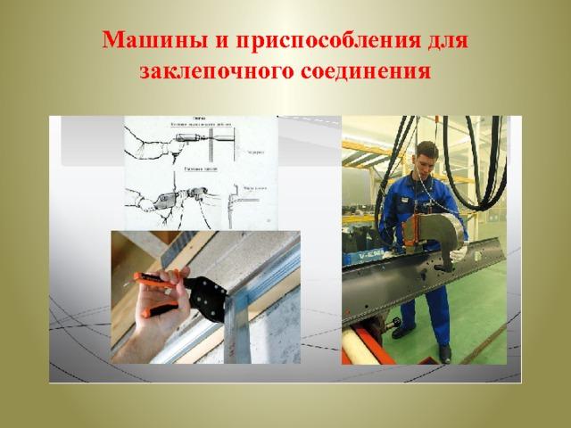 Машины и приспособления для заклепочного соединения