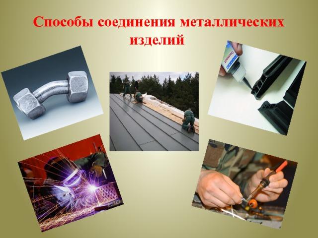 Способы соединения металлических изделий