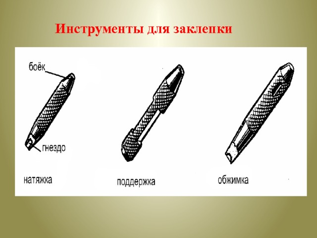 Инструменты для заклепки