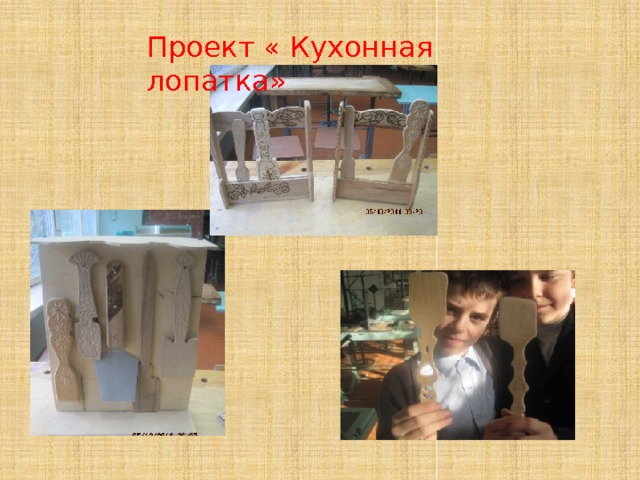 Проект « Кухонная лопатка»