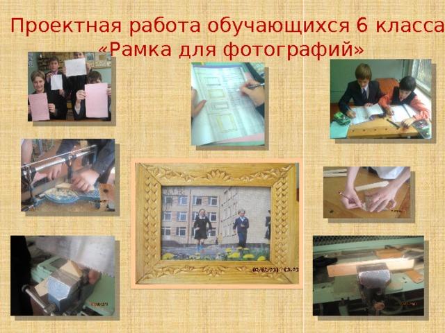 Проектная работа обучающихся 6 класса «Рамка для фотографий»