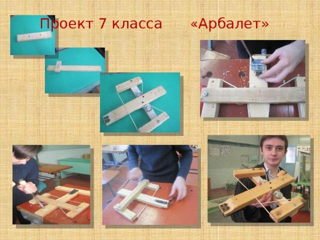 Проект 7 класса «Арбалет»