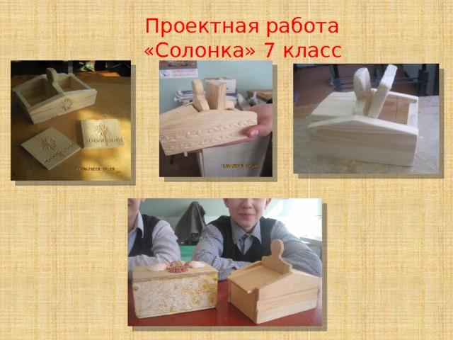 Проектная работа «Солонка» 7 класс