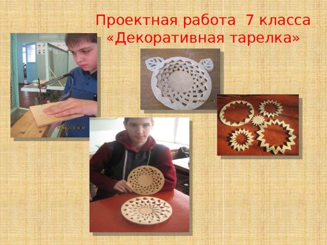 Проектная работа 7 класса  «Декоративная тарелка»