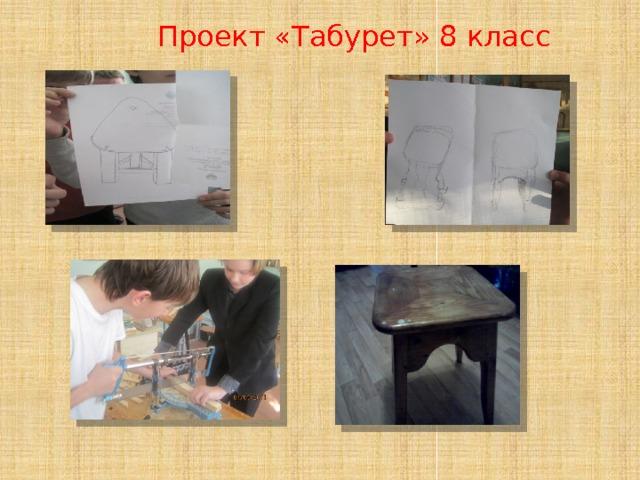 Проект «Табурет» 8 класс