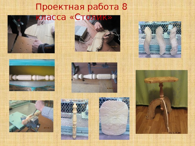 Проектная работа 8 класса «Столик»