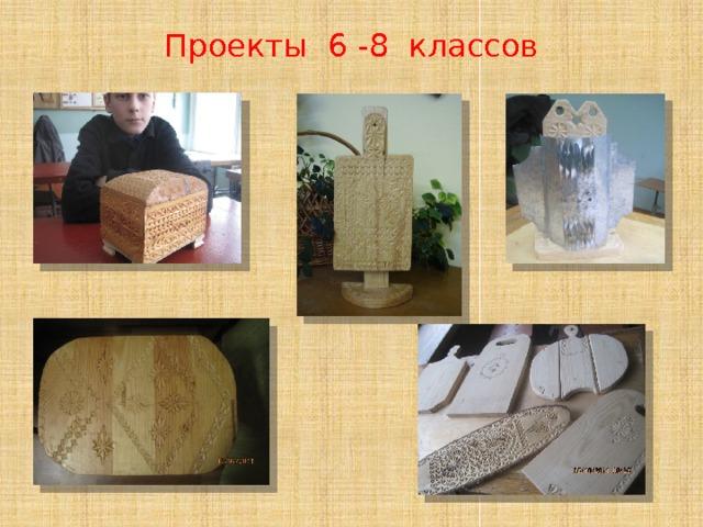 Проекты 6 -8 классов