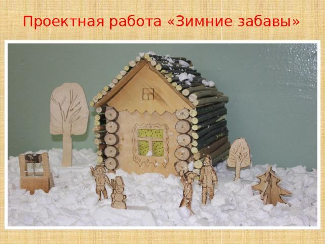 Проектная работа «Зимние забавы»