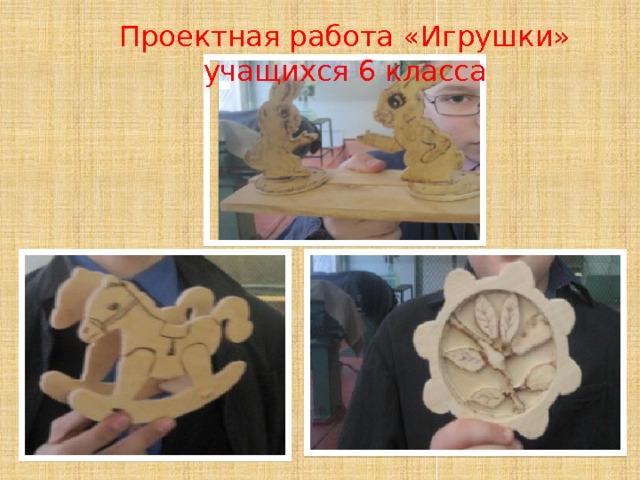 Проектная работа «Игрушки» учащихся 6 класса