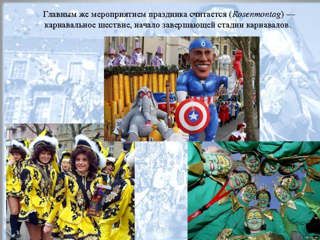Главным же мероприятием праздника считается ( Rosenmontag ) — карнавальное шествие, начало завершающей стадии карнавалов.