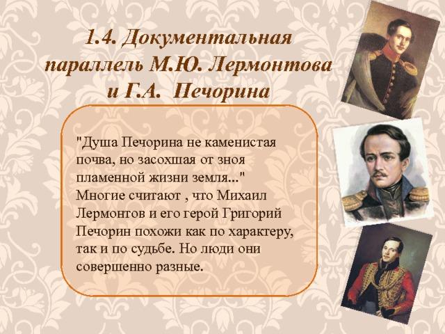 1.4. Документальная параллель М.Ю. Лермонтова и Г.А. Печорина