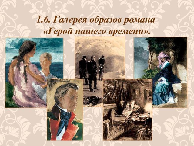 1.6. Галерея образов романа «Герой нашего времени».