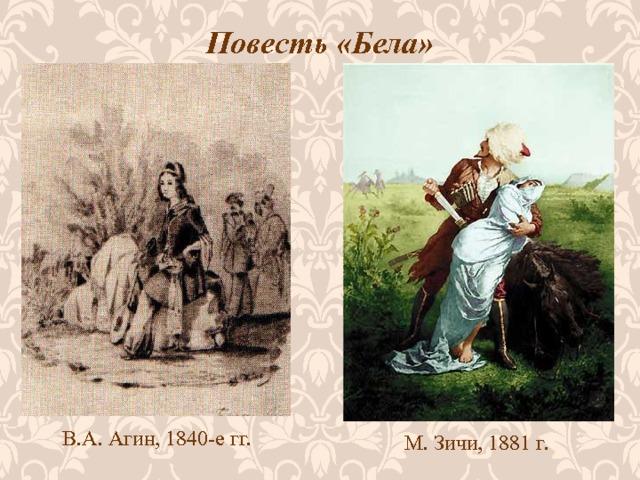 Повесть «Бела»  В.А. Агин, 1840-е гг. М. Зичи, 1881 г.