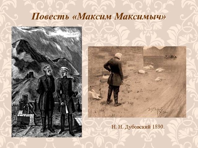 Повесть «Максим Максимыч» Н. Н. Дубовский 1890.