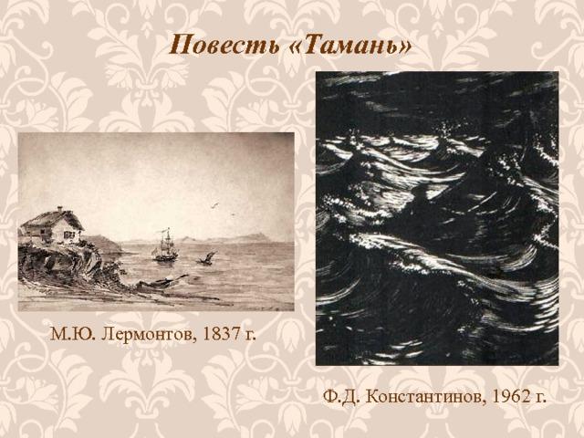 Повесть «Тамань» М.Ю. Лермонтов, 1837 г. Ф.Д. Константинов, 1962 г.