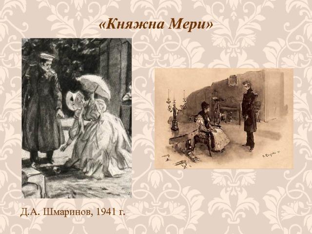 «Княжна Мери» Д.А. Шмаринов, 1941 г.