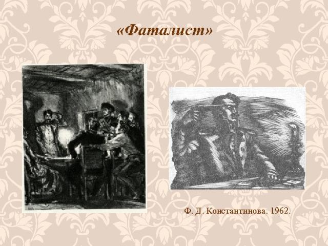 «Фаталист» Ф. Д. Константинова. 1962.