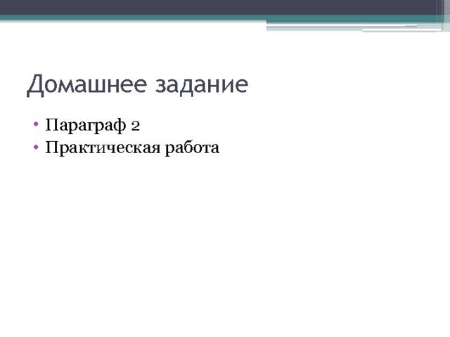 Домашнее задание Параграф 2 Практическая работа