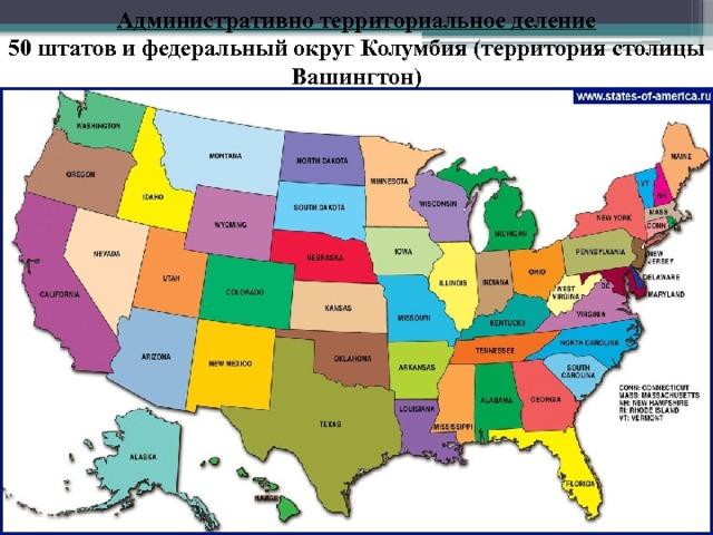 Административно территориальное деление 50 штатов и федеральный округ Колумбия (территория столицы Вашингтон)