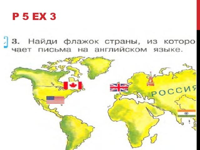 P 5 ex 3