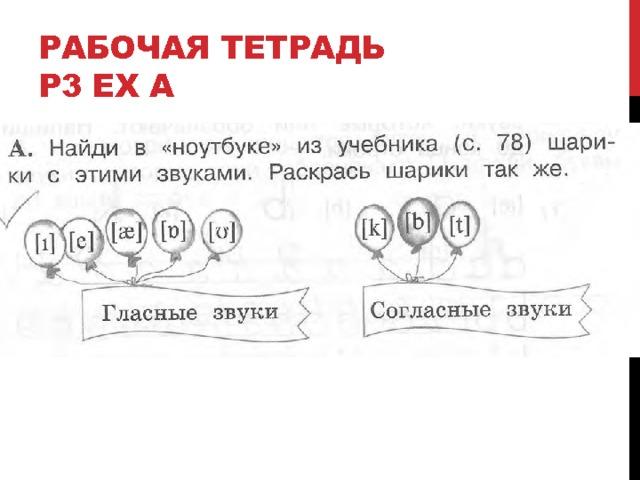 Рабочая тетрадь  p3 ex A