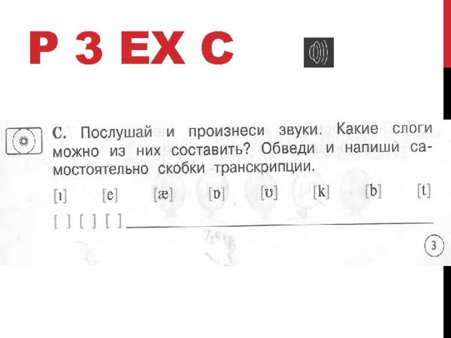 P 3 EX C