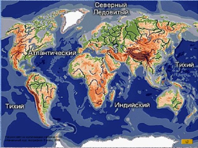 Гидросфера  Мировой океан (96,5%) Вода в атмосфере - Главной, самой большой частью гидросферы является Мировой океан (слайд 9). Изучение водной оболочки Земли мы начнём именно с него. Воды суши 6