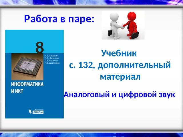 Работа в паре: Учебник с. 132, дополнительный материал  Аналоговый и цифровой звук