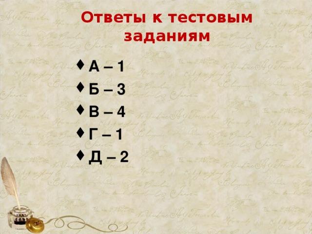 Ответы к тестовым заданиям