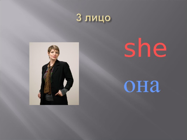 she  она
