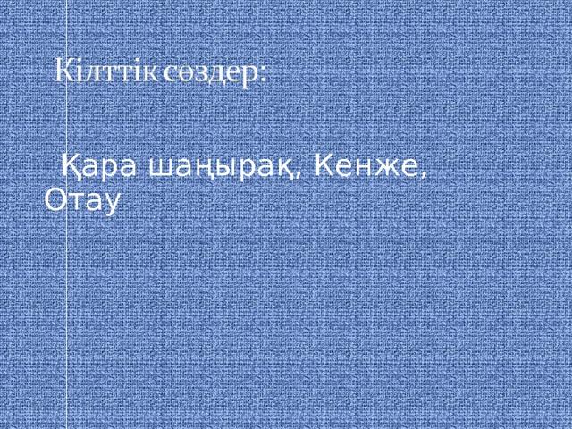 Қара шаңырақ, Кенже, Отау