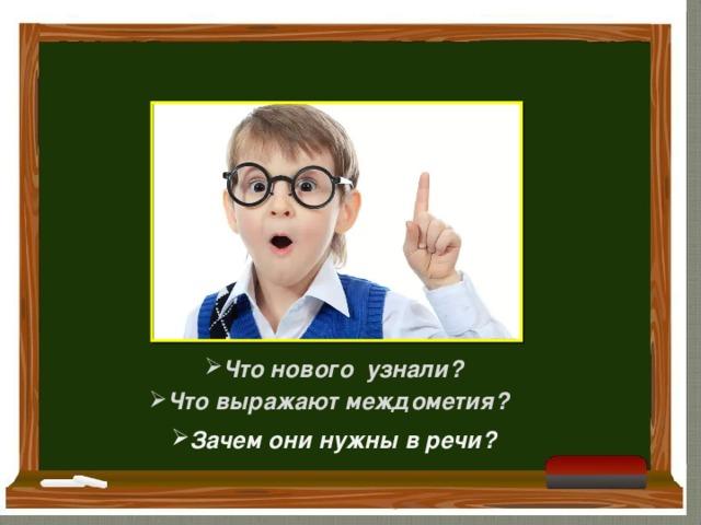 Что нового узнали? Что выражают междометия? Зачем они нужны в речи?