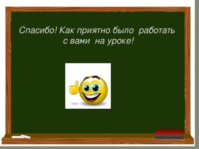 Спасибо! Как приятно было работать с вами на уроке!