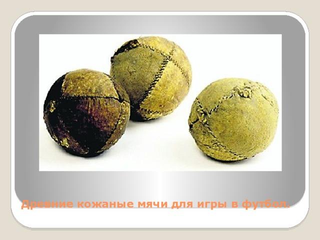 Картинки мячей древних