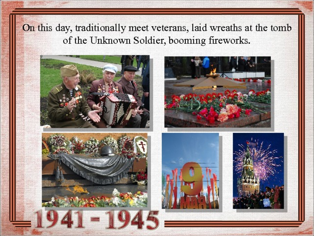 On this day, traditionally meet veterans, laid wreaths at the tomb of the Unknown Soldier, booming fireworks.