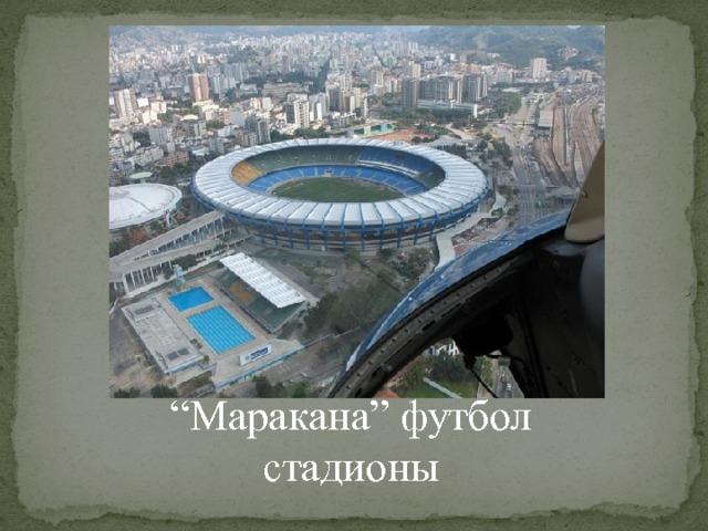 """ Маракана"" футбол стадионы"