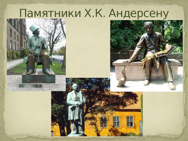 Памятники Х.К. Андерсену