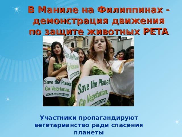 В Маниле на Филиппинах - демонстрация движения по защите животных PETA Участники пропагандируют вегетарианство ради спасения планеты