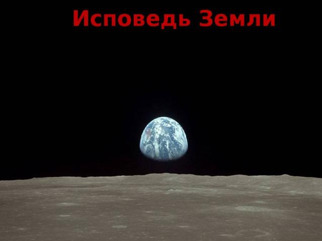 Исповедь Земли