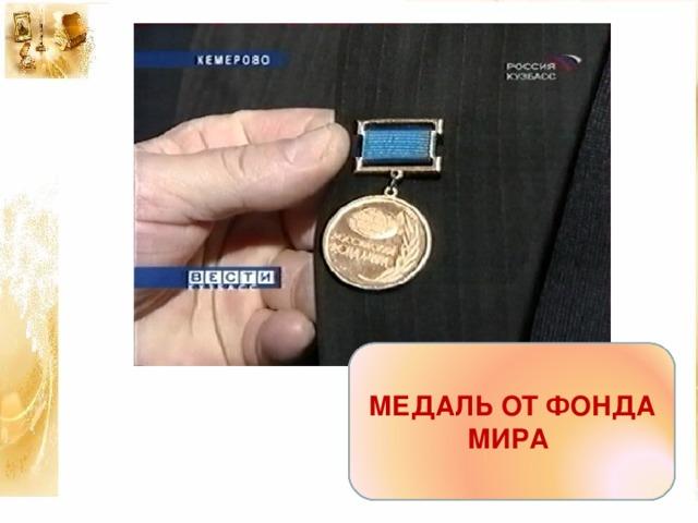 МЕДАЛЬ ОТ ФОНДА МИРА