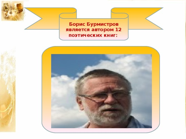 Борис Бурмистров является автором 12 поэтических книг: