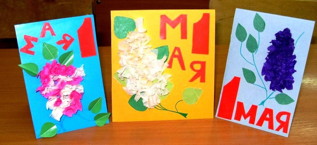 Высокое, открытки на 1 мая своими руками 1 класс