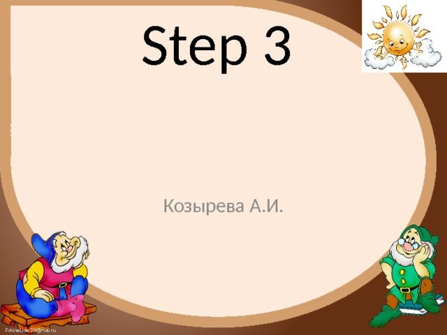 Step 3 Козырева А.И.