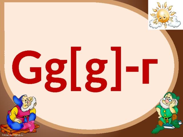 Gg[g]-г