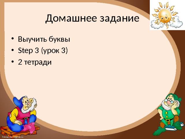 Домашнее задание Выучить буквы Step 3 (урок 3) 2 тетради