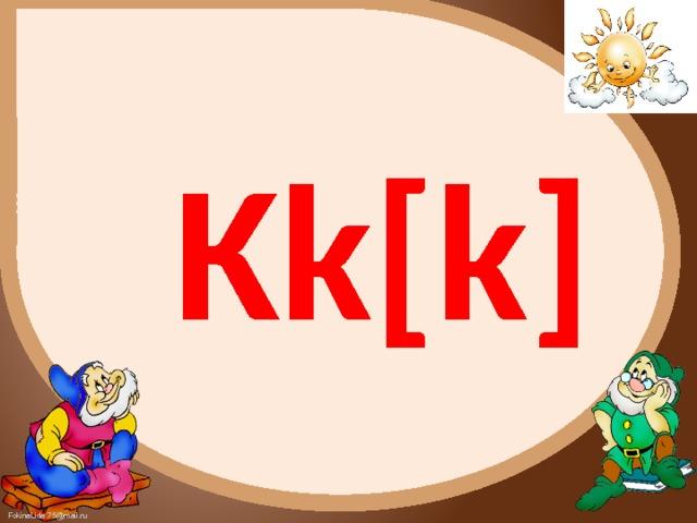 Kk[k]