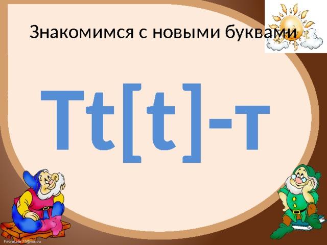 Знакомимся с новыми буквами  Tt[t]-т
